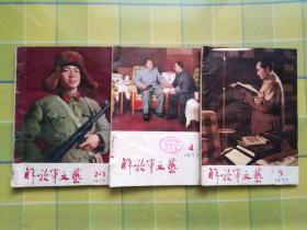 解放军文艺(1977年 2、3、4、5 期)