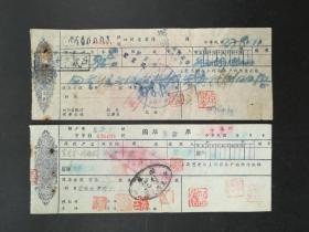 民国时期公库支票两种