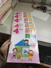 阶梯数学(4岁第1-5阶)