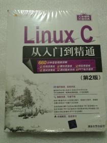 LinuxC从入门到精通(第2版)(软件开发视频大讲堂)