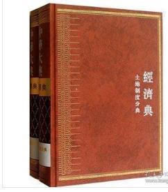 中华大典:经济典.土地制度分典(全2册)