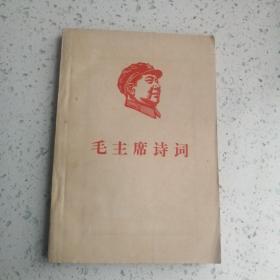 毛主席诗词(注解)1968年