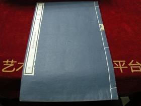 近全品精品画册;民国29年---民国珂罗版《悲鸿描集(四)》中华书局玻璃版部