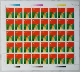 J147 中华人民共和国第七届全国人民代表大会   版票 (挺版四十枚)