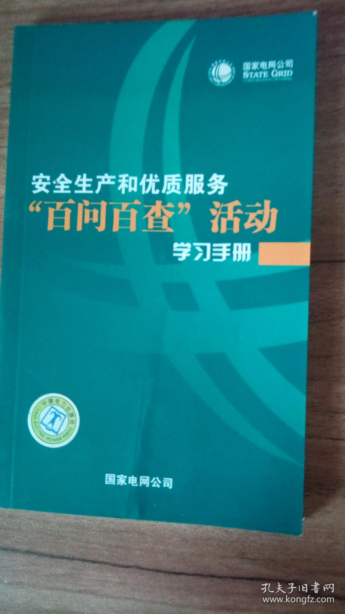 """安全生产和优质服务""""百问百查""""活动学习手册"""