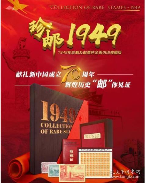 《珍邮1949》中国邮政集团公司批准发行,建国70周年官方指定邮品