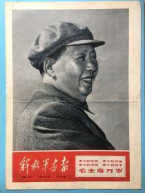 解放军 画报1967 年10 月