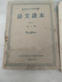 语文课本第一册,函授师范学校,师范班