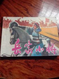 连环画:岳家小将(85年1版1印,电影版)