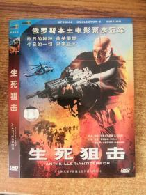 DVD 生死狙击 1碟装 正常播放