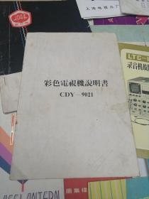 CDY—9021型彩色电视机说明书