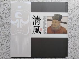 清风   包公版票型张珍藏册  内含 包公大版邮票