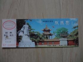 门券:西楚霸王项羽戏马台