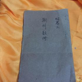 潮州歌册原版木刻,昭君