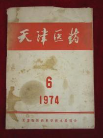 天津医药【1974年第2卷第6期】(月刊)