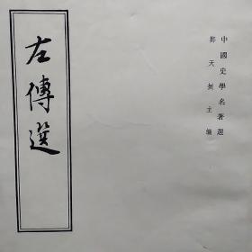 左传选(繁体竖版)