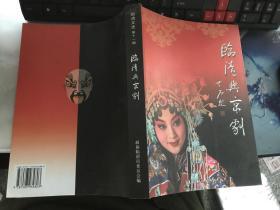 临清文史 第十一辑 临清与京剧