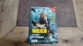 华夏人文地理2005.12