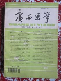 广西医学【1996年7月 第18卷 增刊】