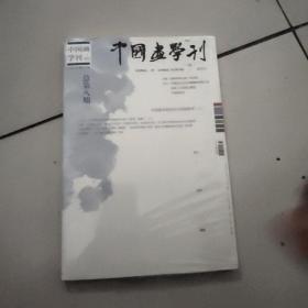 中国画学刊【2015年2期,总第八期】【未开封】