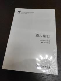 蒙古旅行(汉译丝瓷之路历史文化丛书)