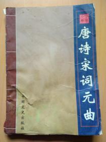 唐诗宋词元曲(中华大典编委会)
