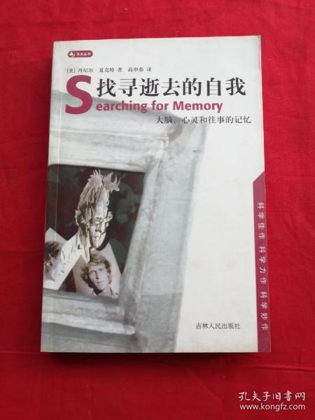 找寻逝去的自我:大脑、心灵和往事的记忆