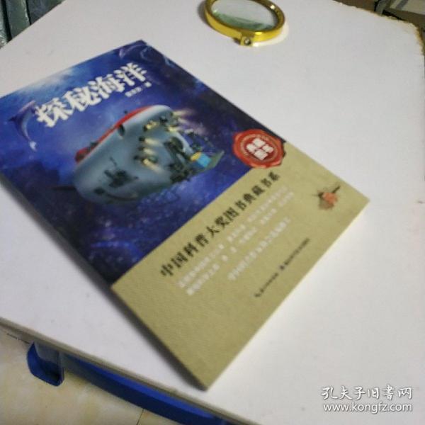 探秘海洋中国科普大奖图书典藏书系