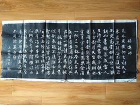 赵孟頫书李白将近酒拓片