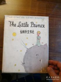 【包邮】世界名著《小王子》彩色插图 近40的多个图 16开精装书衣 1943年出版