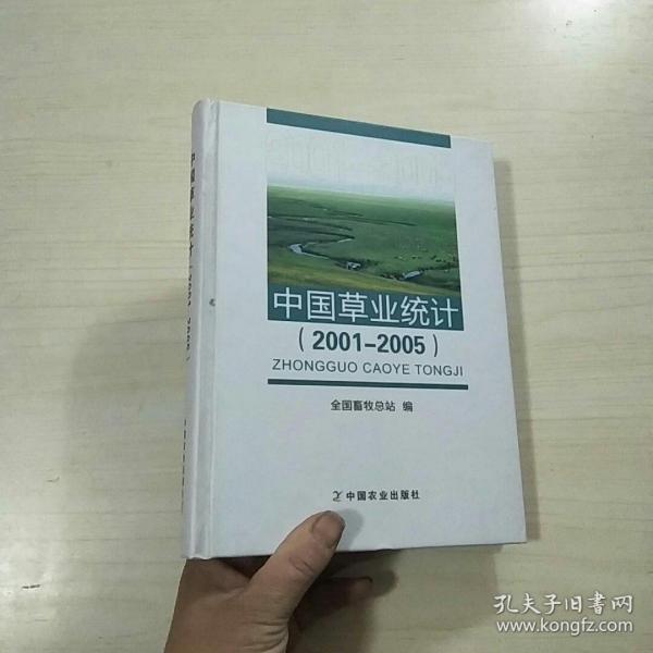 中国草业统计 2001-2005