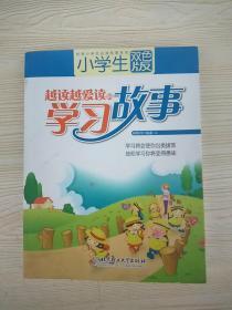 优秀小学生必读故事系列:小学生越读越爱读的学习故事(双色版)