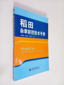 稻田杂草防控技术手册