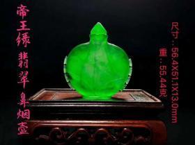 清代精品收藏帝王绿高冰翡翠鼻烟壶,精致立体雕刻,选料上乘,冰透水润,满绿通透,摆放端正大气,油润包浆,手感平滑细腻,完整全品。