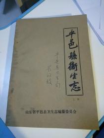 平邑县卫生志——上册(油印)
