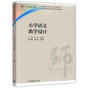 小学语文教学设计