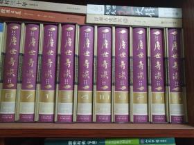 尘世奇谈(全十册)带函套
