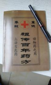 祖传百年药方