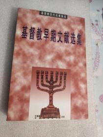 基督教 早期文献选集【有破损】