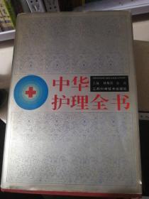中华护理全书