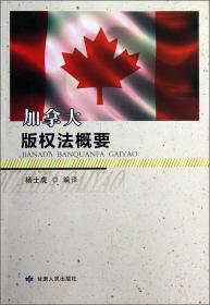 加拿大版权法概要