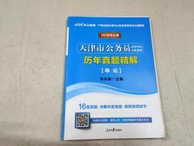 2019天津市公务员录用考试专业教材:历年真题精解申论