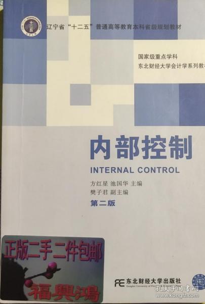 内部控制(第2版)9787565414176