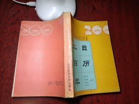1901~2120二百年日历