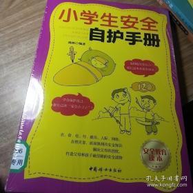 小学生安全自护手册