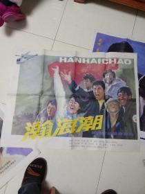 电影海报 瀚海潮(全开)