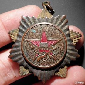 包真包老 1954年全国人民慰问解放军奖章