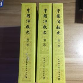 中国佛教史(全3册)
