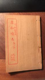 虞初續志( 卷四至卷七,一冊。民國時期上海進步書局石印本)