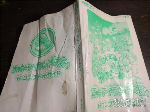 日文日本原版 ヨツシーアイランドDS  ザ?コンプリートガイド2007年 大32开平装